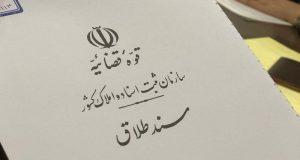 سند طلالق ترجمه